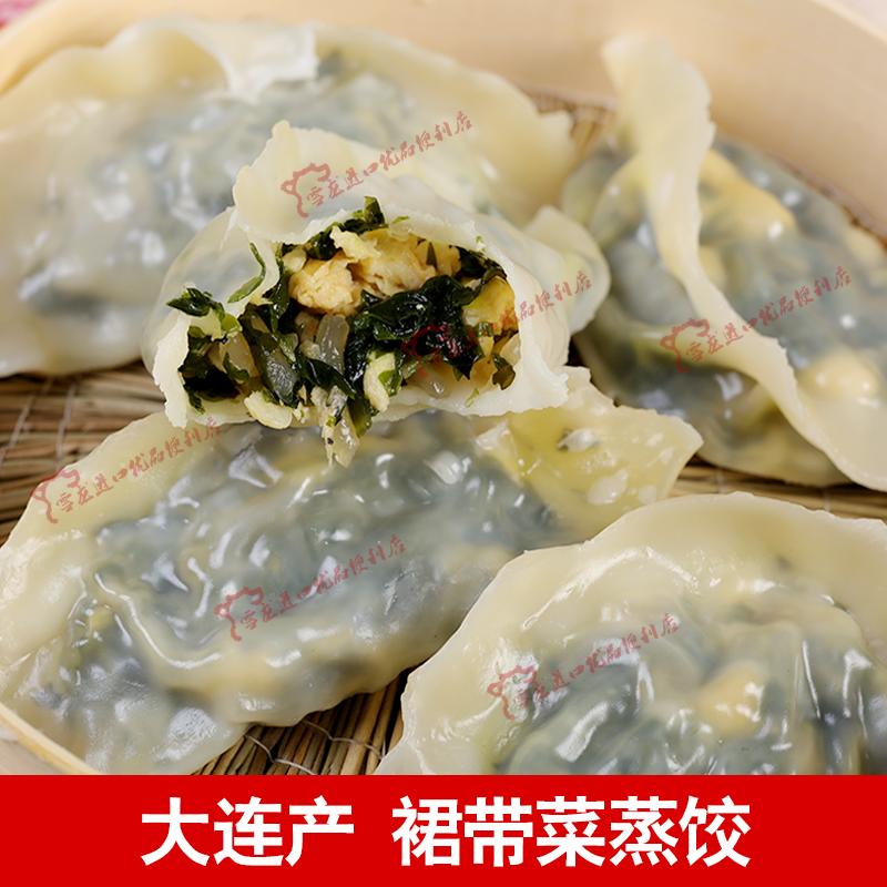 大连海鲜特产 裙带菜蒸饺 750g15个入海菜包子 广东早茶点心冷冻
