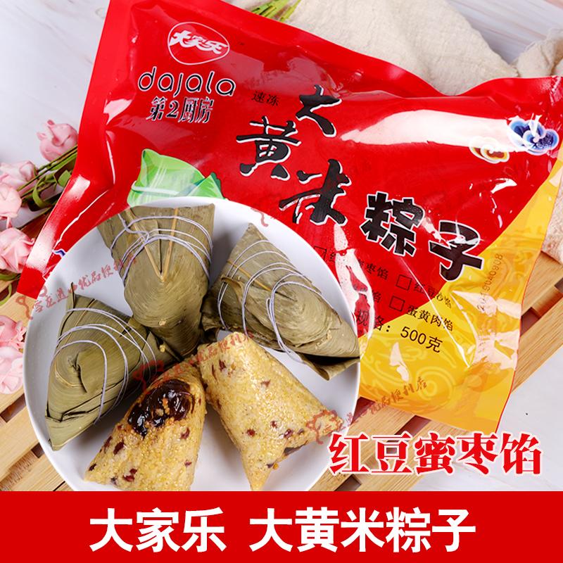 大家乐速冻大黄米粽子红豆蜜枣馅 500g 第2厨房 加热即食黄米香粽
