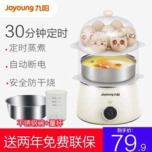 九阳ZD 7J92煮蛋器迷你蒸蛋器自动断电家用双层多功能小型正品