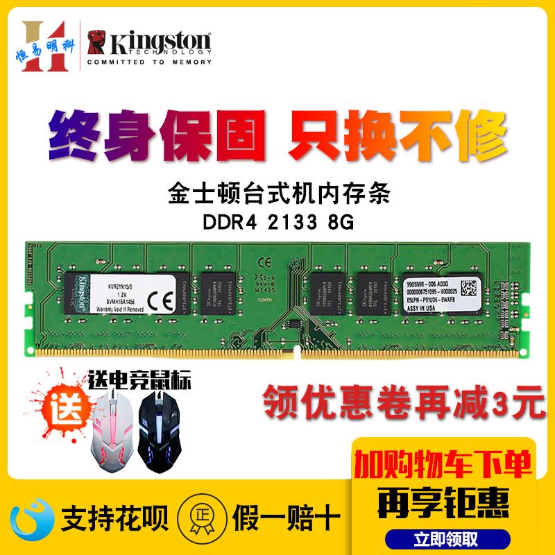 Kingson/金士顿8G DDR4 2133 2400 8g四代电脑台式机8GB内存条