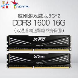 威刚游戏威龙DDR3 1600 16G套三代电脑台式机内存条兼容8G 4G1866