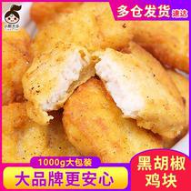 上校鸡块麦乐鸡米花冷冻半成品家庭装鸡柳油炸小吃美乐黑胡椒鸡排