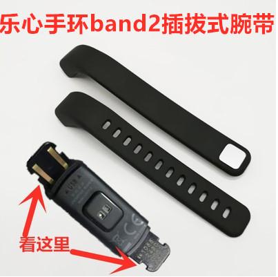 乐心手环band2腕带替换带2代插拔式表带环带智能运动新款腕带