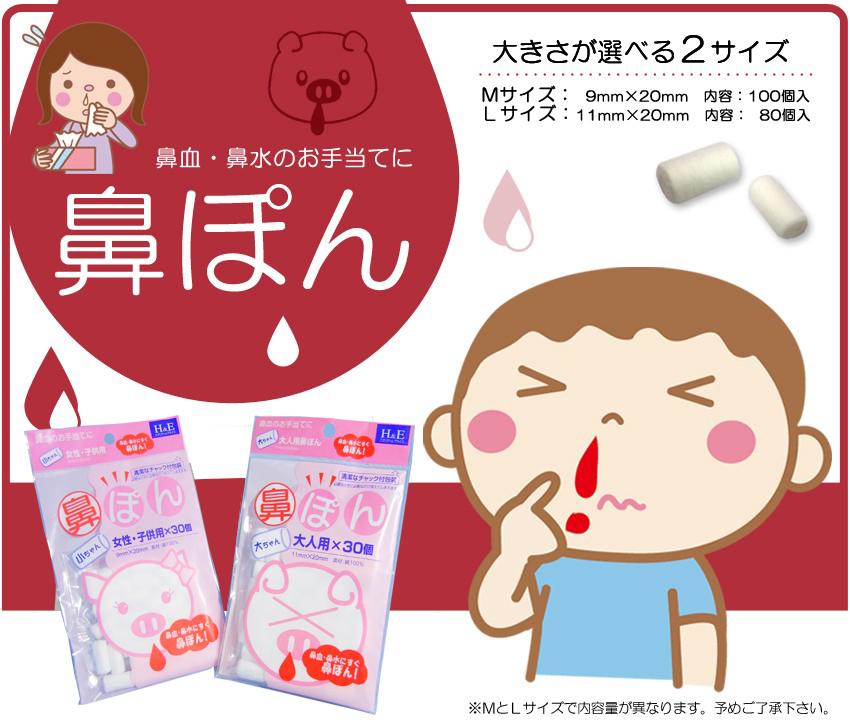 子供 鼻血 塊
