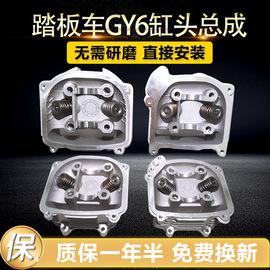踏板车GY6125鬼火福喜GY6 125/150/80/60气门光阳豪迈气缸头总成