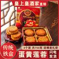 广州皇上皇酒家月饼蛋黄莲蓉礼盒装铁盒送礼高档广式中秋水果豆沙