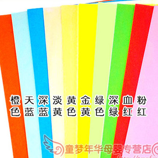 Colored handmade paper A4 color copy paper confetti 9 color 100 origami handmade tools