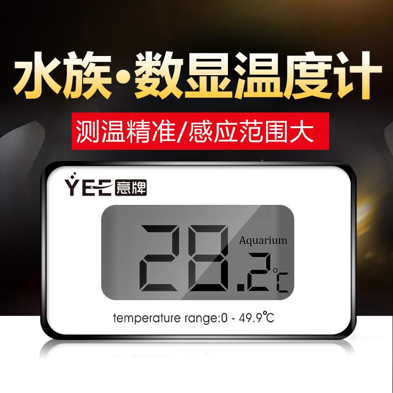 Аквариум термометр электронный цифровой led температура воды считать вода гонка специальный аквариум высокой точности водонепроницаемый трава цилиндр мера температура воды