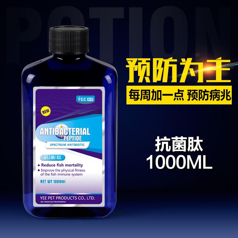Антибактериальный Пептид 1000ML в бутылках ( продвижение противо специальный )