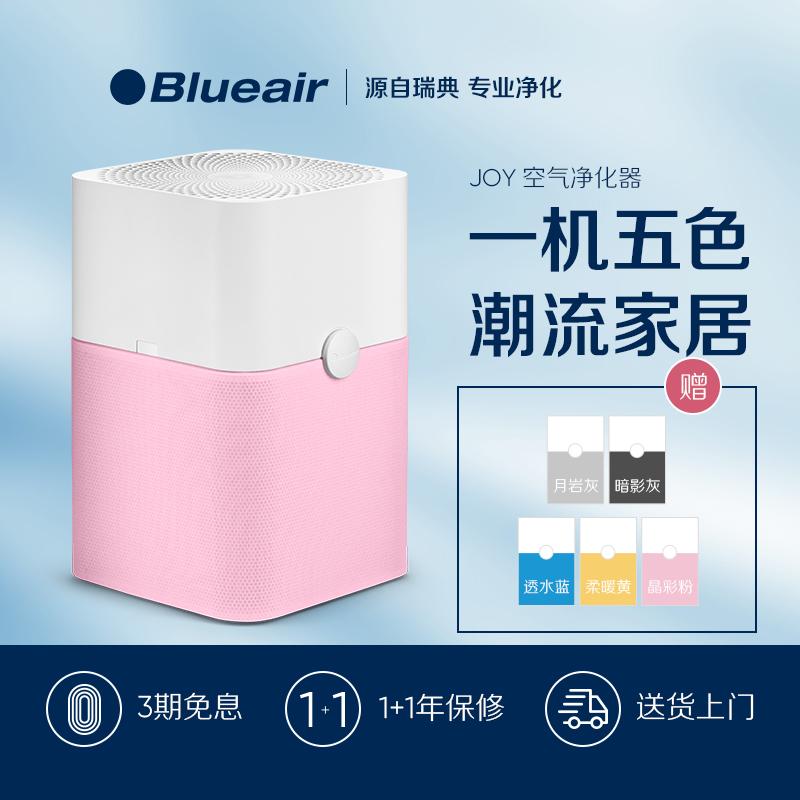 瑞典 Blueair/布鲁雅尔 新品 JOY空气净化器 家用除甲醛雾霾PM2.5