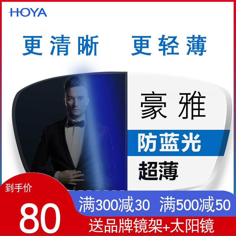 Master Liu with haoya lenses 1.67 ultra thin aspheric resin myopia optical brand glasses 1 piece