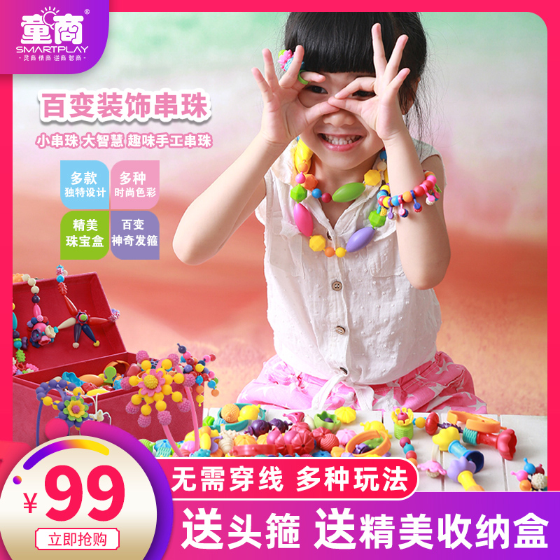 Childrens business cordless pop variety baby Beaded toys puzzle early education children DIY handmade jewelry girl