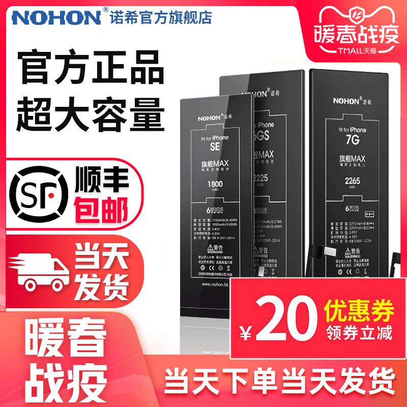 iphone6电池6s苹果6 plus全新iPhone7大容量6p诺希旗舰店官网正品换六七8手机电板6sp SE 4s 5 5s 5c 8p X