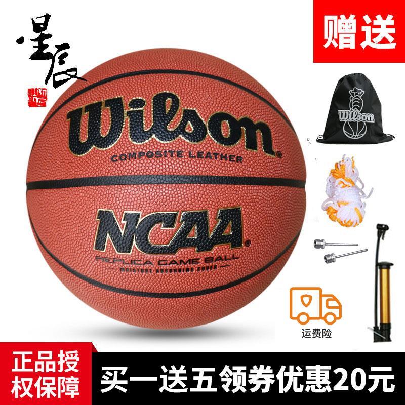 Wilson威尔胜篮球 WTB0730 NCAA solution复刻版 7号篮球软皮耐磨