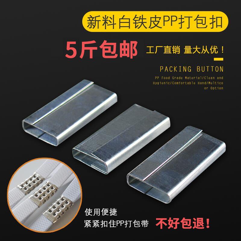 白铁皮新料打包扣 /扣子 /手用打包机专用200个6.8元