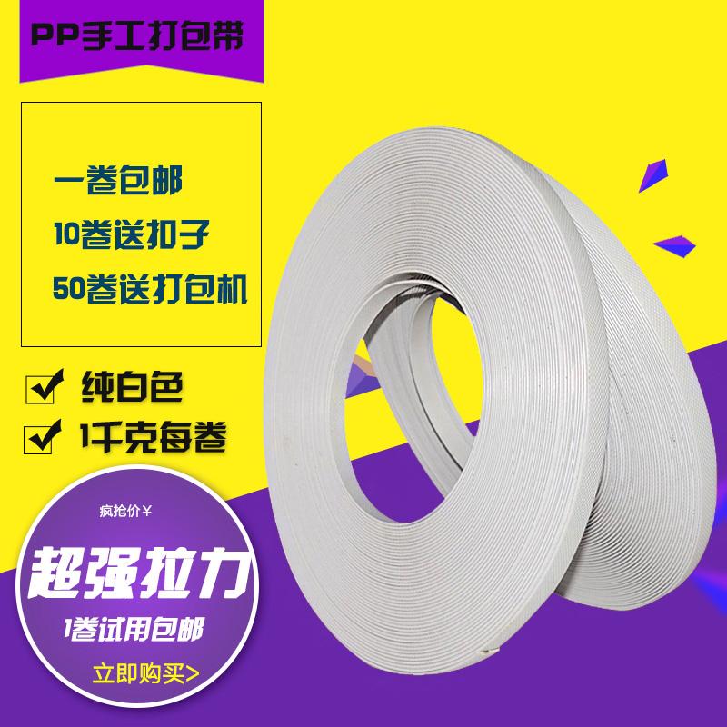 手工打包带1卷包邮手用打包带塑料纯白色包装带每卷1千克超强拉力
