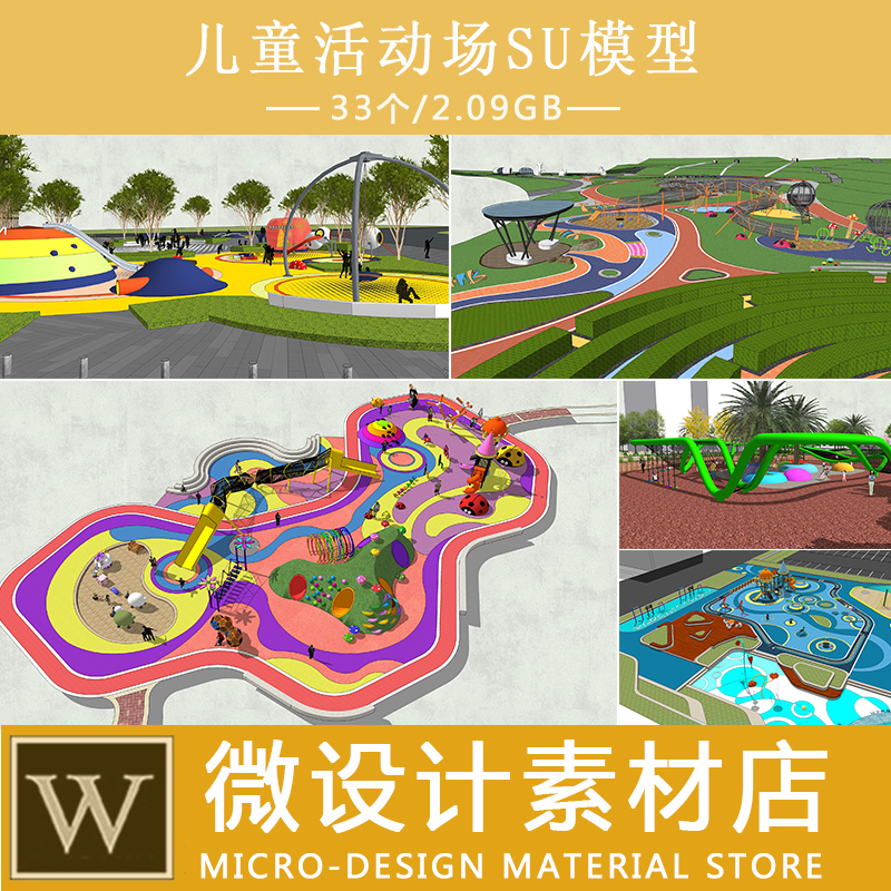 SU model landscape childrens playground fitness and entertainment facilities sports equipment SketchUp sketch master
