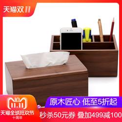 初心创意家居木制长方形纸巾盒欧式客厅家用简约纸抽盒车用抽纸盒