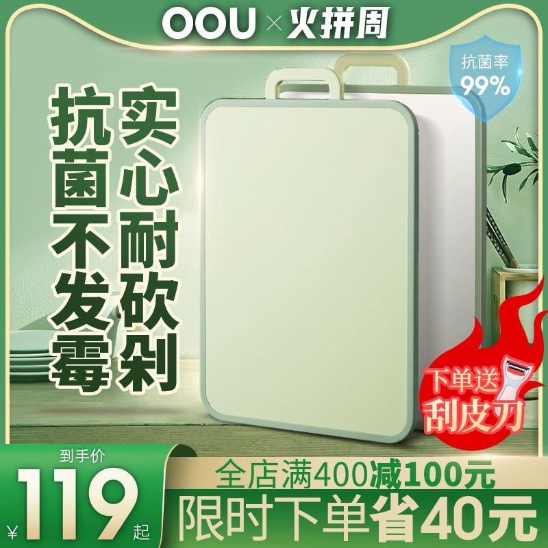 OOU砧板304不锈钢切菜板抗菌防霉双面案板厨房切水果案板擀面粘板