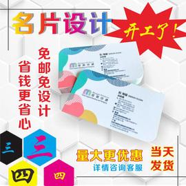 创意商务二维码商务双面彩色名片定制作免费设计印刷卡片定做打印