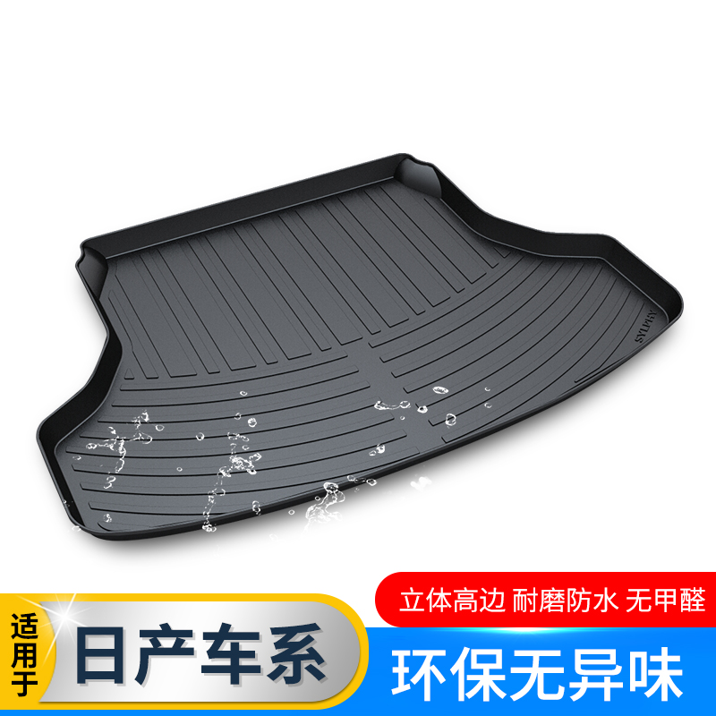 汽车后备箱垫专用于日产轩逸天籁奇骏逍客阳光骐达骊威蓝鸟尾箱垫
