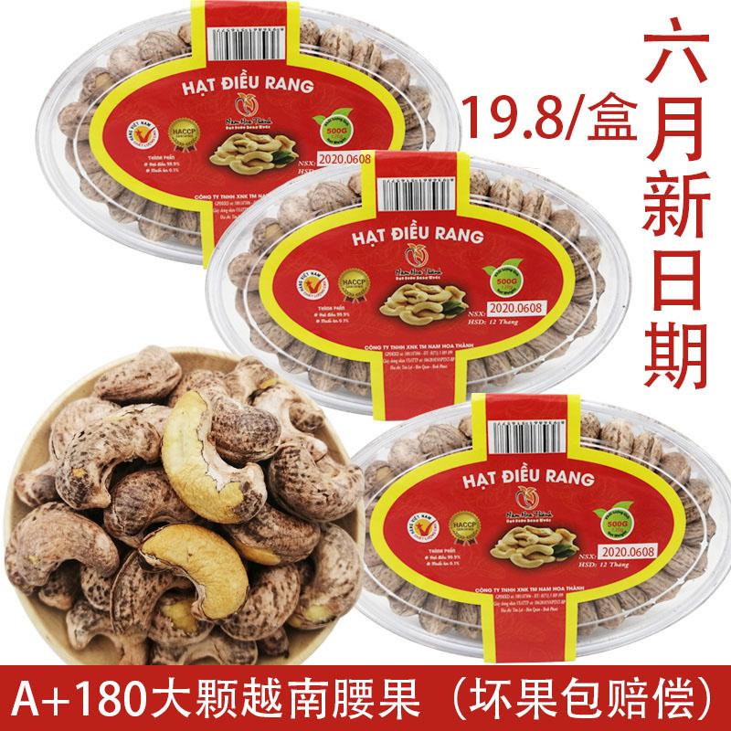 越南带皮碳烧腰果仁盐焗熟年货腰果
