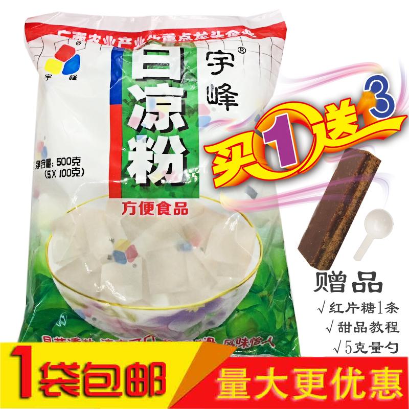 【广西宇峰牌】白凉粉300克白烧仙草粉