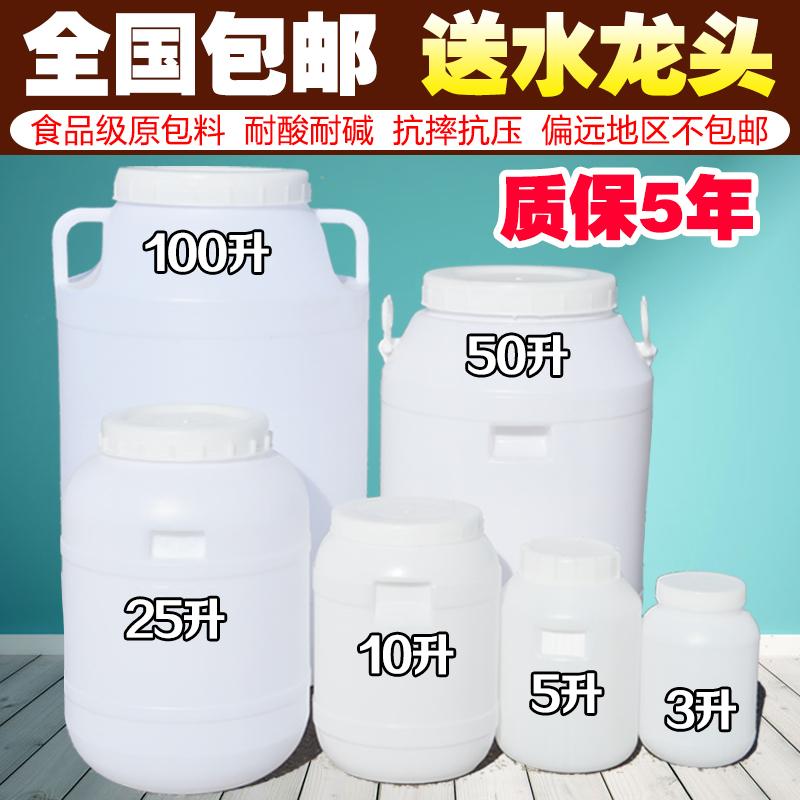 加厚食品级塑料桶家用酵素桶密封发酵酿酒桶大号储水桶带盖手提桶