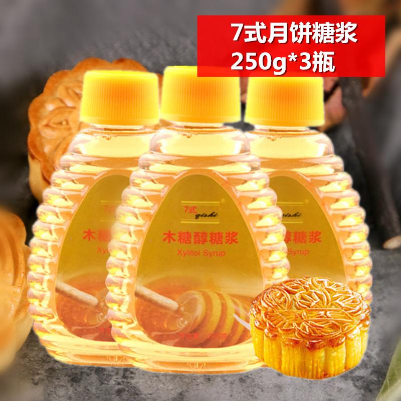 7式木糖醇月饼糖浆 有糖 无糖中秋转化糖浆 广式月饼原料 250g*3