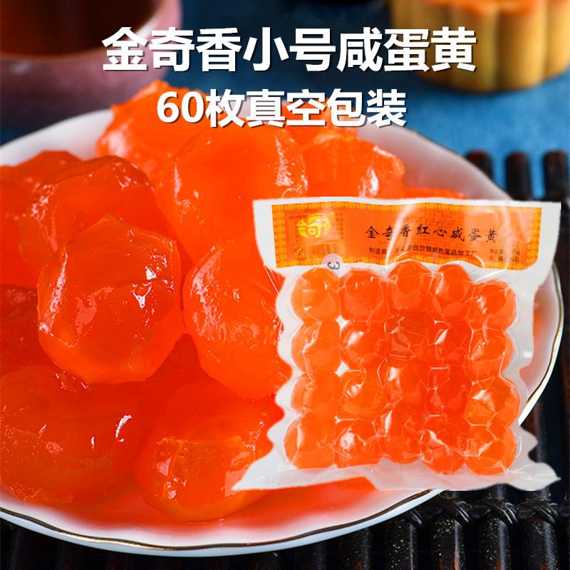金奇香蛋黄小号3包红心咸蛋黄 蛋黄酥原料 中秋节广式月饼馅料