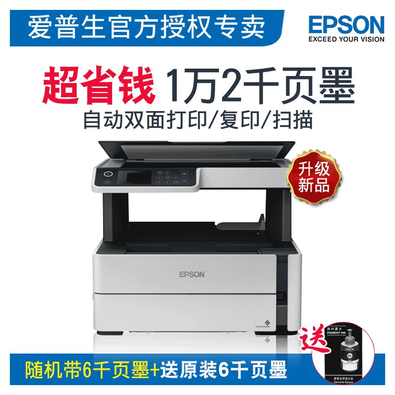 爱普生墨仓式 大工作量打印机 M2148代替激光黑白多功能一体机自动双面打印/复印/扫描商用多功能一体机新品