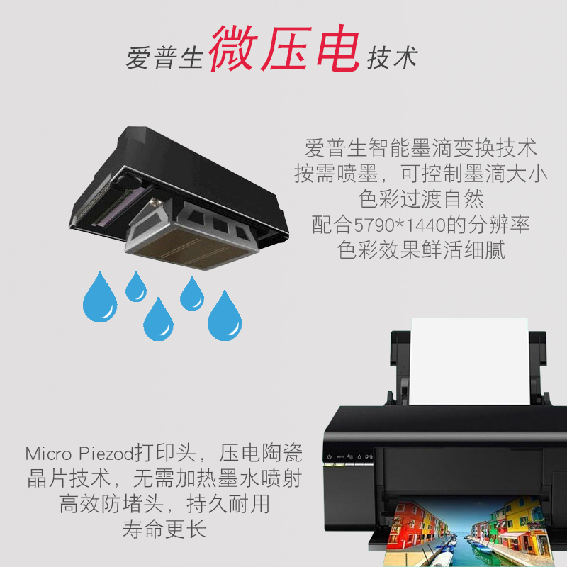 Epson l805 professional color inkjet printer with 6-color photo printer for wireless WiFi Bluetooth mobile phone r330 studio stand one yuan for a hot transfer clothes mobile phone shell photo book