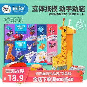 美乐折纸书儿童手工diy材料大全3d立体幼儿园小学生3-6岁剪纸玩具
