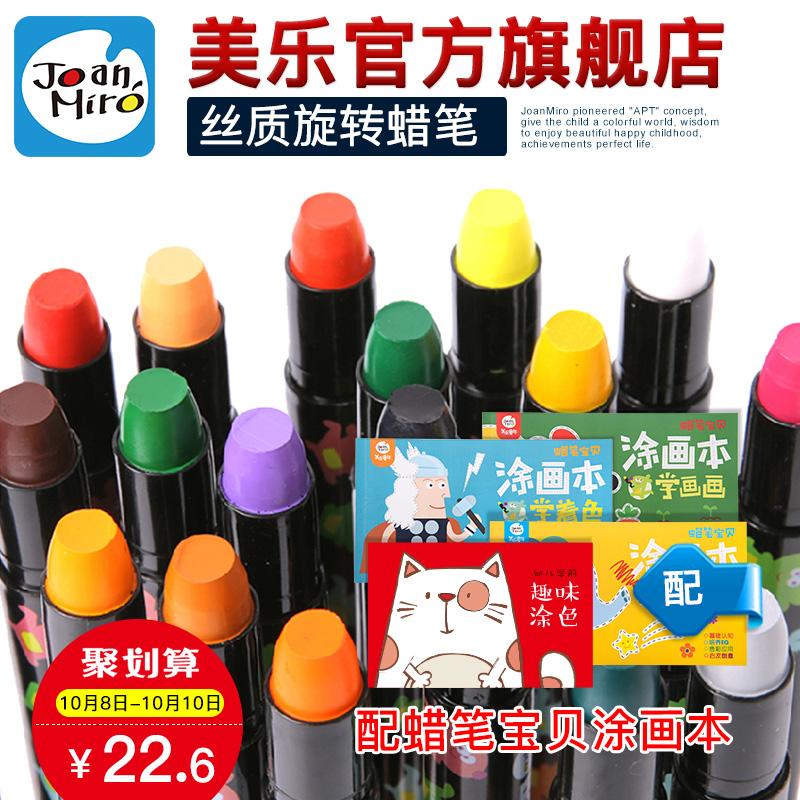 Мерло ребенок цветной карандаш шелковистый безопасность неядовитый моющиеся ребенок живопись палка младенец вращение граффити щетка