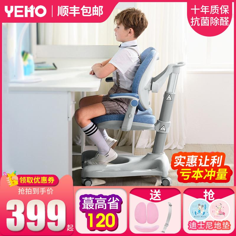 學習椅兒童坐姿矯正小學生寫字椅子可升降調節靠背家用書桌座椅凳
