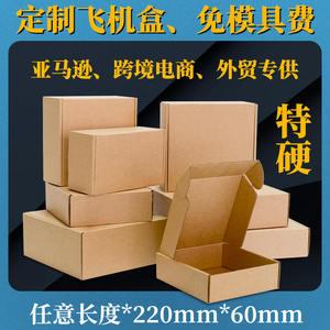飞机盒纸箱 包装盒淘宝快递小长方形特硬定制批发 220*60mm