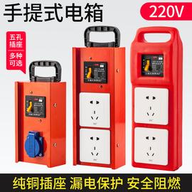 手提式小电箱带漏保插座漏电保护器插板排插临时配电箱插座箱图片