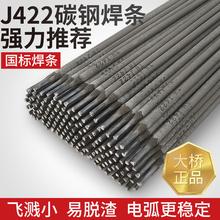 3.25.0mmJ422家用铁焊条4.0正品大桥电焊条碳钢焊条2.02.5