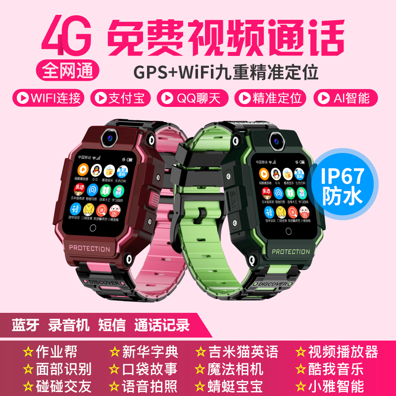 Childrens phone watch 4G all net video call intelligent robot positioning waterproof photography step counting operation help