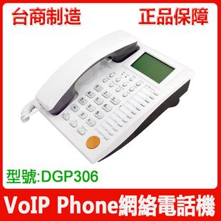 DGP306/ сеть телефон избежать компьютер /voip телефон учетная запись группы / 5 SIP количество / Стандартный модель
