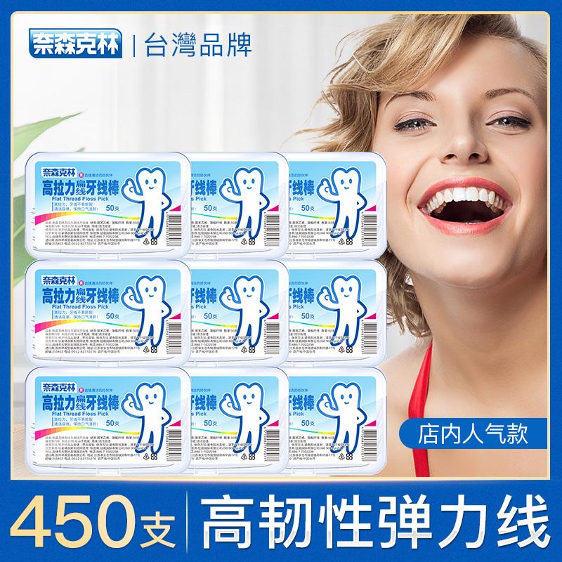 奈森克林高拉力扁线牙线棒家庭分享装弓形剔口腔护理便携450支