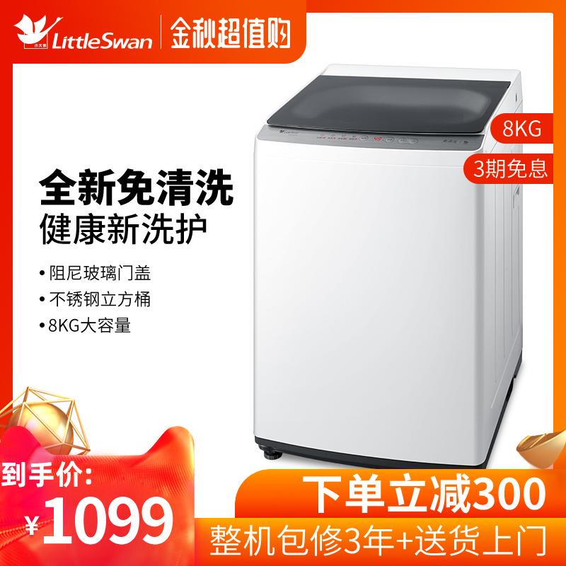 小天鹅8公斤kg全自动智能洗衣机家用小型宿舍波轮大容量 TB80V22W券后1399.00元