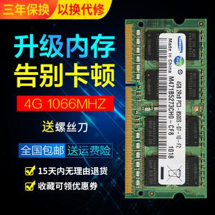 4G笔记本内存条 V460 G460原装 Y460 1066 联想Y450 DDR3 G450 IBM