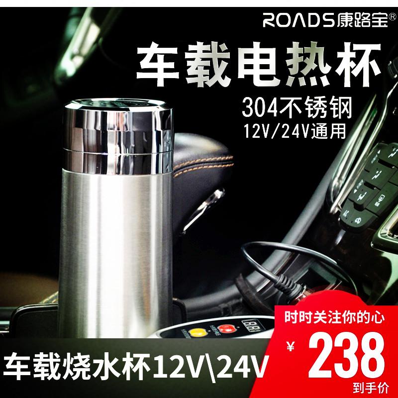 康路宝汽车用车载电热杯加热水杯12V/24V通用烧水杯保温杯货车用