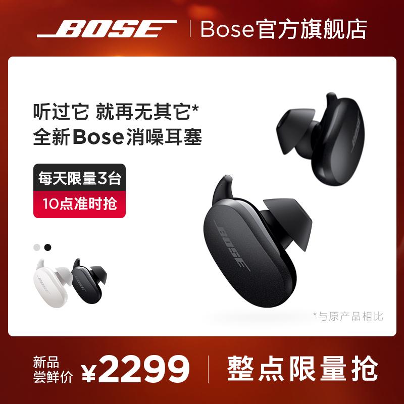 Bose真无线蓝牙降噪耳机 主动降噪 真无线运动耳机