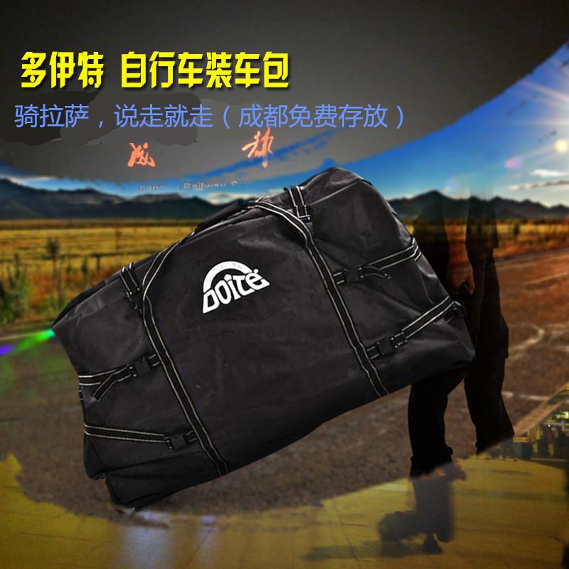 Doite装车袋单车包山地车整车袋自行车装车包带轮拖车包送保护件