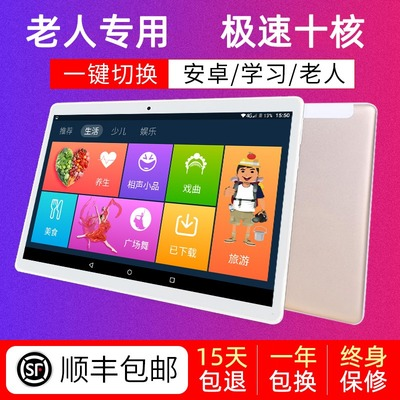 Jikangda ten-core Android tablet two-in-one i multifunctional smart entertainment and theater pad for the elderly special small TV mobile phone 12-inch ultra-thin 4G wireless wifi
