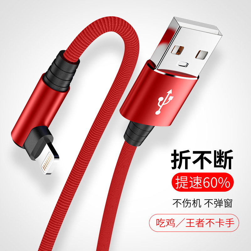 IPhone 6 data cable Apple 6S charger 7plus mobile phone extended elbow quick charging tablet computer iPad