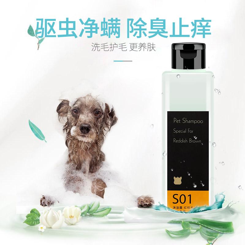 狗狗沐浴露杀菌除臭泰迪专用猫咪专用宠物香波植物护毛洗澡用品