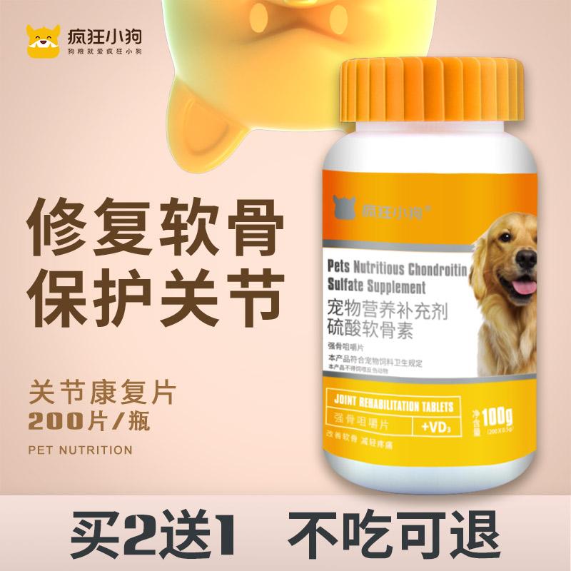 疯狂的小狗狗健骨补钙关节宝宠物骨骼宝修复软骨素调理关节康止痛